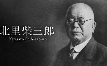 Kitazato Shibasaburō: pionero en la prevención y tratamiento de enfermedades infecciosas